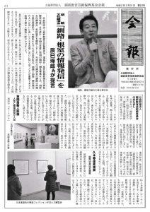 釧新教育芸術振興基金会報_第23号_2020-03-01のサムネイル