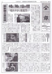 釧新教育芸術振興基金会報_第24号のサムネイル